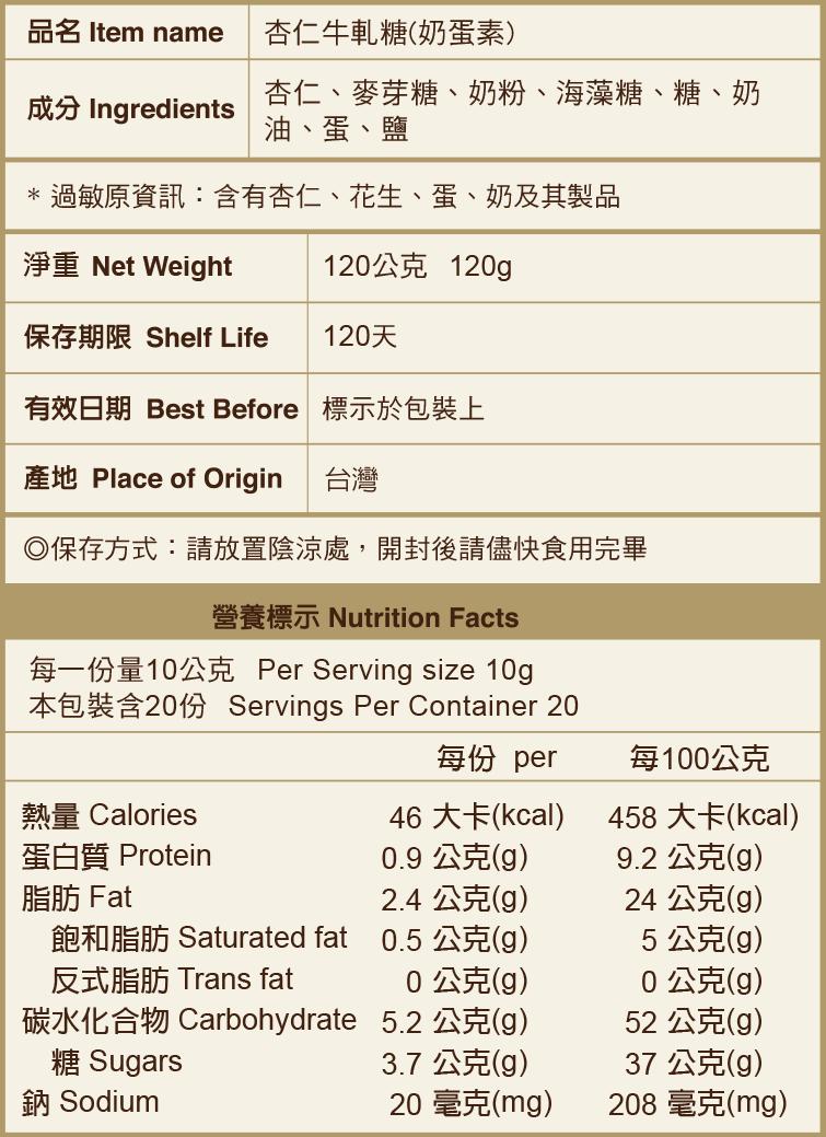 杏仁牛軋糖(蛋奶素)標示說明