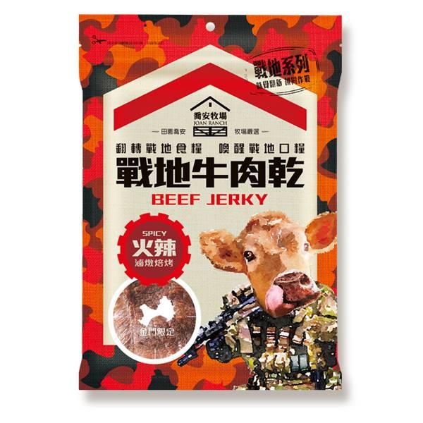 戰地辣味牛肉乾