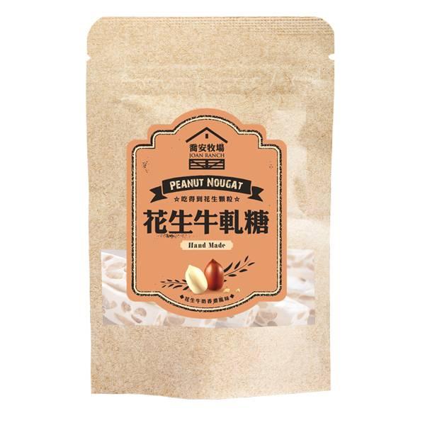 花生牛軋糖(蛋奶素)