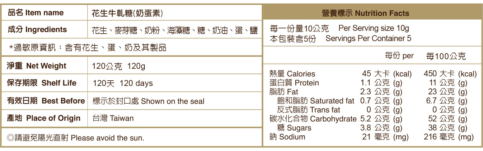 花生牛軋糖(蛋奶素)標示說明