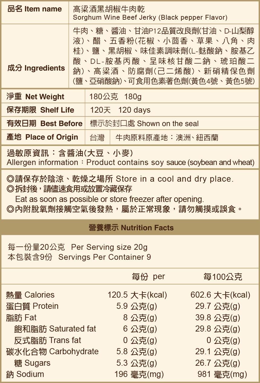 高粱酒黑胡椒牛肉乾標示說明