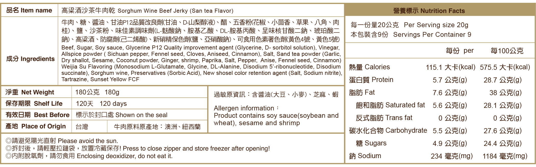 高粱酒沙茶牛肉乾標示說明