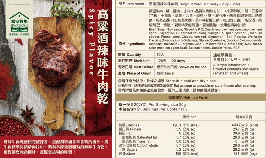 高粱酒辣味牛肉乾標示說明