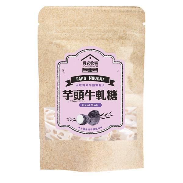 芋頭牛軋糖(蛋奶素)