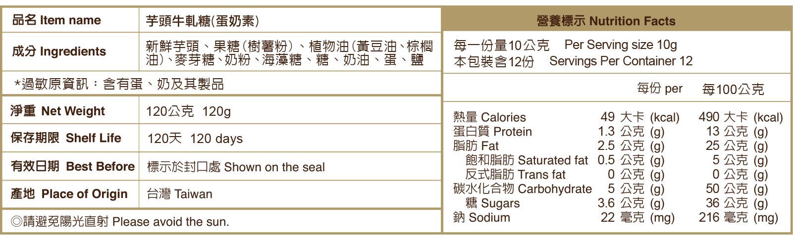 芋頭牛軋糖(蛋奶素)標示說明