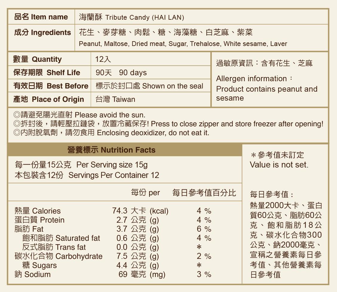 海蘭酥(海苔肉鬆)標示說明
