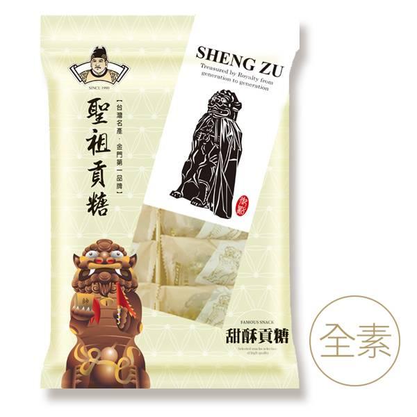 甜酥貢糖(全素)